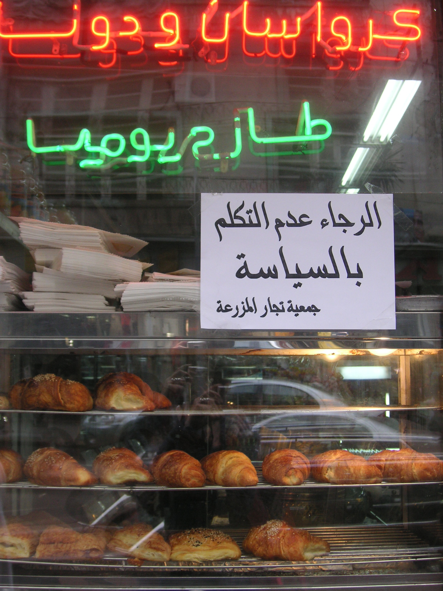 """Please, no discussion of politics,"" reads a sign that has appeared in shop windows in the Mazraa district of western Beirut"
