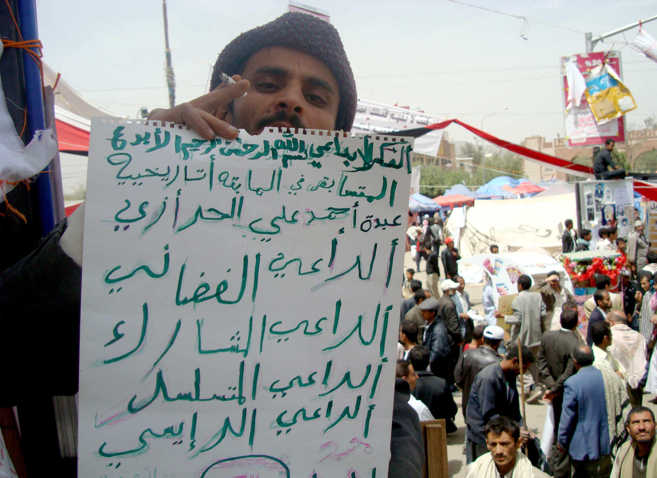 Protesters in Sanaa express their rejection of GCC-proposed initiaitve