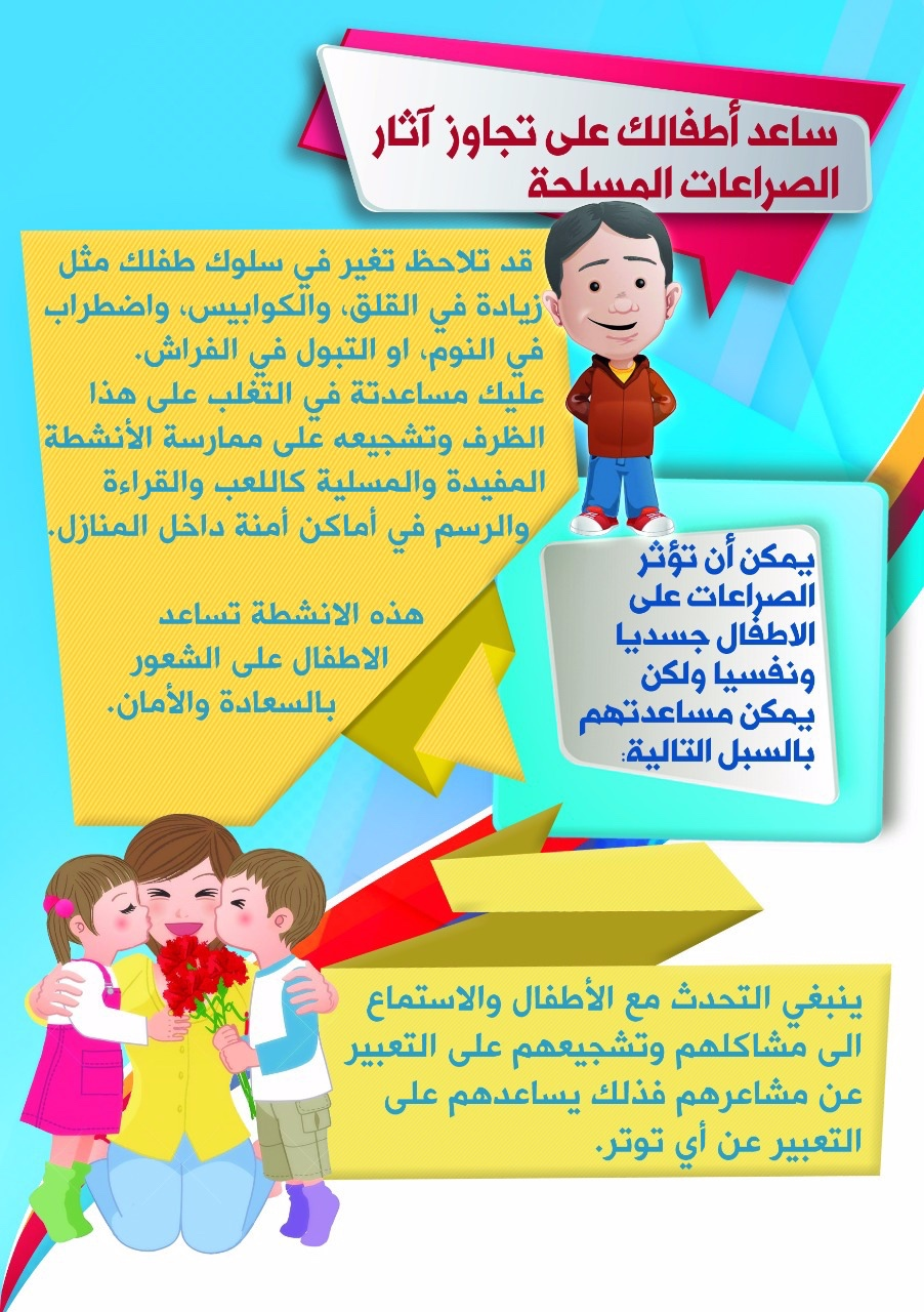 Leaflet produced by UNICEF in Yemen to advise parents about how to look after their children in case of conflict-related trauma. May 2015